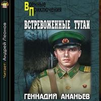 Геннадий Ананьев «Встревоженные тугаи»