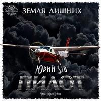 Юрий Sib «Пилот»