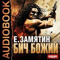 Евгений Замятин «Бич Божий»