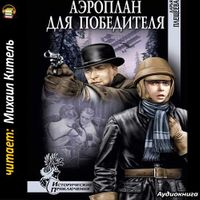 Дарья Плещеева «Аэроплан для победителя»