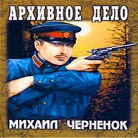 Михаил Черненок «Архивное дело»