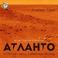 Альберт Грин «Атланто — Золотой город в Красных песках»