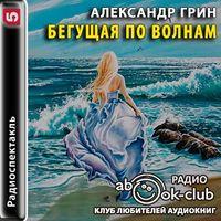 Александр Грин «Бегущая по волнам»