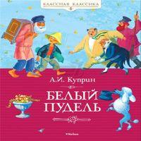Александр Куприн «Белый пудель»