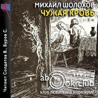 Михаил Шолохов «Чужая кровь»