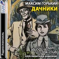 Максим Горький «Дачники»