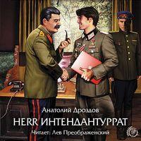 Анатолий Дроздов «Herr интендантуррат»