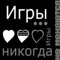 Егор Балашов «Игры… Игры никогда не меняются!»