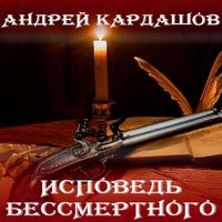 Андрей Кардашов «Исповедь Бессмертного»
