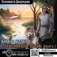 Елизавета Дворецкая «Князь волков»