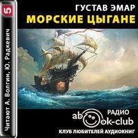 Густав Эмар «Морские цыгане»