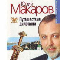 Юрий Макаров «Путешествие дилетанта»