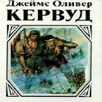 Джеймс Кервуд «Пылающий лес»