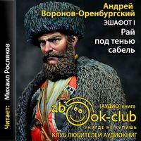 Андрей Воронов-Оренбургский «Рай под тенью сабель»