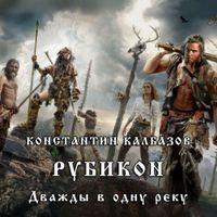 Константин Калбазов «Дважды в одну реку»