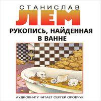 Станислав Лем «Рукопись, найденная в ванне»