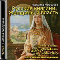 Людмила Морозова «Русские княгини. Женщины и власть»