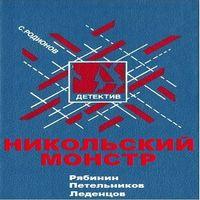 Станислав Родионов «Никольский монстр»