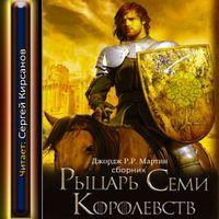 Джордж Мартин «Рыцарь Семи Королевств»