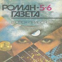 Евгений Гуляковский «Шорох прибоя»