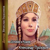 Александр Прозоров «Соломея и Кудеяр»
