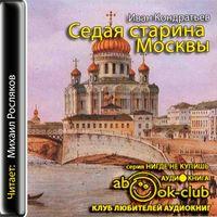 Иван Кондратьев «Седая старина Москвы»
