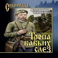 Владимир Топилин «Тропа бабьих слез»