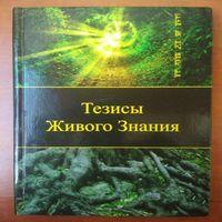 Яр Род «Тезисы Живого Знания. Первый снег»