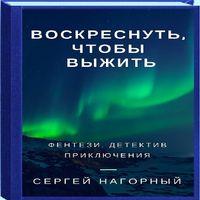 Сергей Нагорный «Воскреснуть, чтобы выжить»