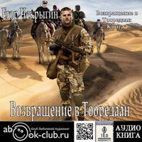 Егор Чекрыгин «Возвращение в Тооредаан. Книга 1»