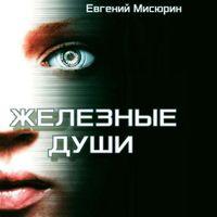Евгений Мисюрин «Железные души»