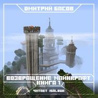 Дмитрий Басов «Майнкрафт. Книга 1»