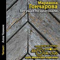 Марианна Гончарова «Бегущая по диагонали»