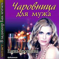 Елена Арсеньева «Чаровница для мужа»