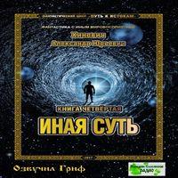 Александр Хиневич «Иная суть»