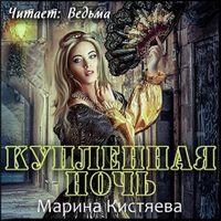 Марина Кистяева «Купленная ночь»