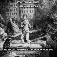 Константин Бенев и Ирина Баранова «Легенда о Мальчике с вороном на плече»