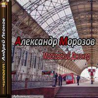 Александр Морозов «Московский Джокер»