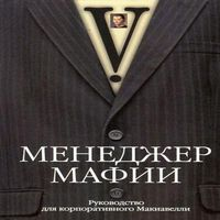 V «Менеджер мафии»