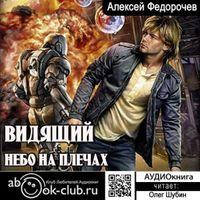 Алексей Федорочев «Лестница в небо»