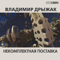 Владимир Дрыжак «Некомплектная поставка»
