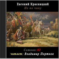 Евгений Красницкий «Не по чину»