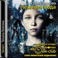 Елена Ершова «Неживая вода»