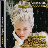 Елена Арсеньева  «Письмо королевы»