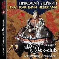Николай Лейкин «Под южными небесами»
