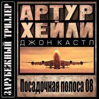 Артур Хейли и Джон Кастл «Посадочная полоса 08»