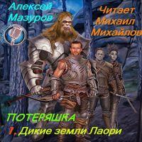 Алексей Мазуров «Дикие земли Лаори»