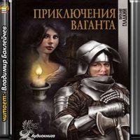 Виталий Гладкий «Приключения Ваганта»