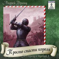 Андрей Франц  «Просто спасти короля»
