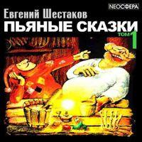 Евгений Шестаков «Пьяные сказки (том 1)»